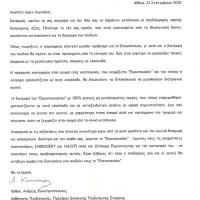 Επιστολή Προέδρου Ελληνικής Παιδιατρικής Εταιρείας