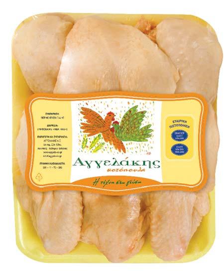 Κοτόπουλο Εννιά Τεμαχίων