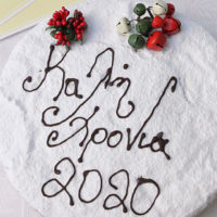 Σε γιορτινό κλίμα η κοπή της Πρωτοχρονιάτικης Πίτας  της Αγγελάκης ΑΕ