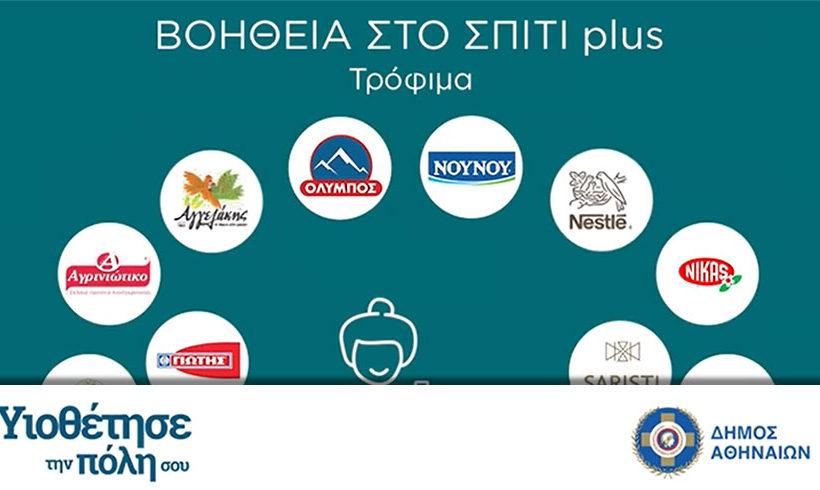 Η εταιρεία Αγγελάκης συμμετείχε στο «Υιοθέτησε την Πόλη σου» του Δήμου Αθηναίων δωρίζοντας τρόφιμα