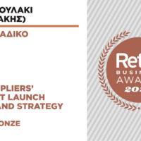 Βραβείο Bronze για το Ελαιοπουλάκι της Αγγελάκης ΑΕ από τα Retail Business Awards 2020
