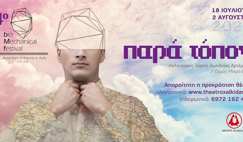 H εταιρεία Αγγελάκης στηρίζει το 4ο Bio Mechanical festival.
