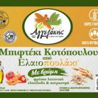 Μπιφτέκι από Ελαιοπουλάκι® με βρώμη, η νέα ολοκληρωμένη πρόταση από τα Κοτόπουλα Αγγελάκης